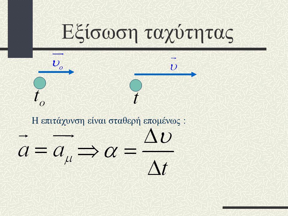 Η ευθύγραμμη ομαλά μεταβαλλόμενη κίνηση διακρίνεται σε : Ευθύγραμμη ομαλά επιταχυνόμενη κίνηση.επιταχυνόμενη Ευθύγραμμη ομαλά επιβραδυνόμενη κίνηση.επ