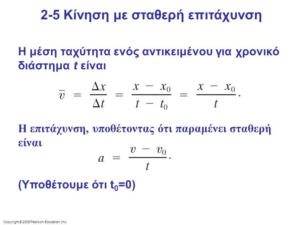 Copyright © 2009 Pearson Education, Inc. Η μέση ταχύτητα ενός αντικειμένου για χρονικό διάστημα t είναι Η επιτάχυνση, υποθέτοντας ότι παραμένει σταθερ