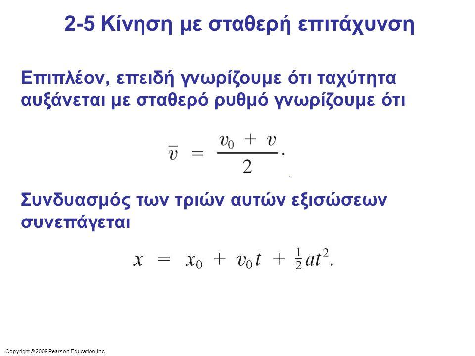 Copyright © 2009 Pearson Education, Inc. Επιπλέον, επειδή γνωρίζουμε ότι ταχύτητα αυξάνεται με σταθερό ρυθμό γνωρίζουμε ότι Συνδυασμός των τριών αυτών