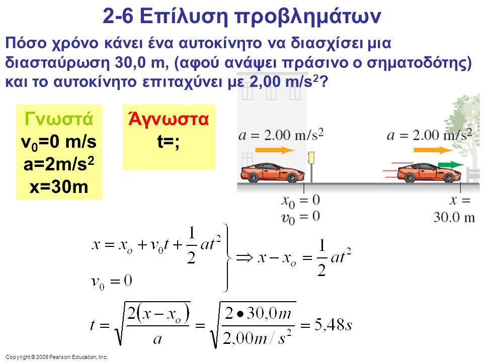 Copyright © 2009 Pearson Education, Inc. Πόσο χρόνο κάνει ένα αυτοκίνητο να διασχίσει μια διασταύρωση 30,0 m, (αφού ανάψει πράσινο ο σηματοδότης) και