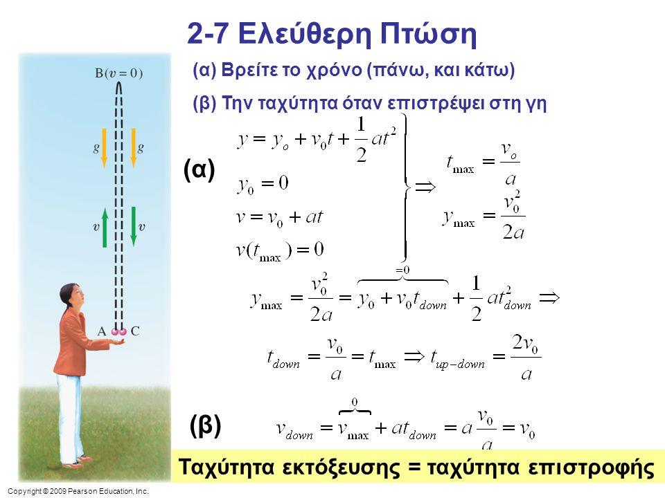 Copyright © 2009 Pearson Education, Inc. (α) Βρείτε το χρόνο (πάνω, και κάτω) (β) Την ταχύτητα όταν επιστρέψει στη γη 2-7 Ελεύθερη Πτώση (α) (β) Ταχύτ