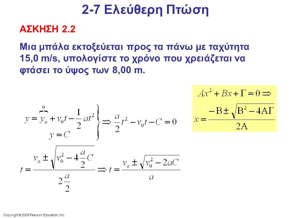 Copyright © 2009 Pearson Education, Inc. ΑΣΚΗΣΗ 2.2 Μια μπάλα εκτοξεύεται προς τα πάνω με ταχύτητα 15,0 m/s, υπολογίστε το χρόνο που χρειάζεται να φτά