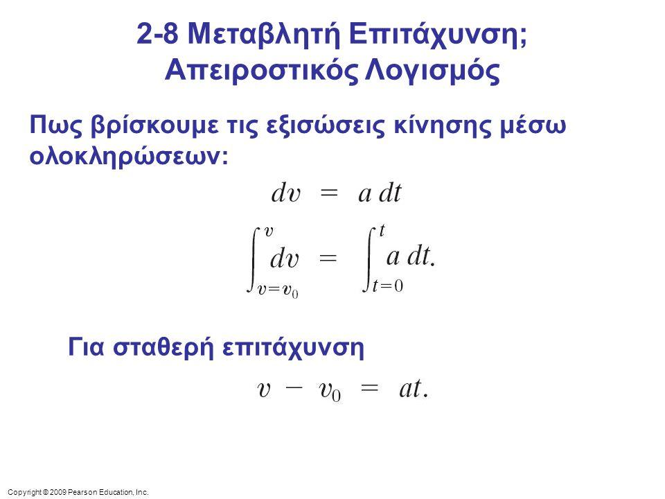 2-8 Μεταβλητή Επιτάχυνση; Απειροστικός Λογισμός Πως βρίσκουμε τις εξισώσεις κίνησης μέσω ολοκληρώσεων: Για σταθερή επιτάχυνση