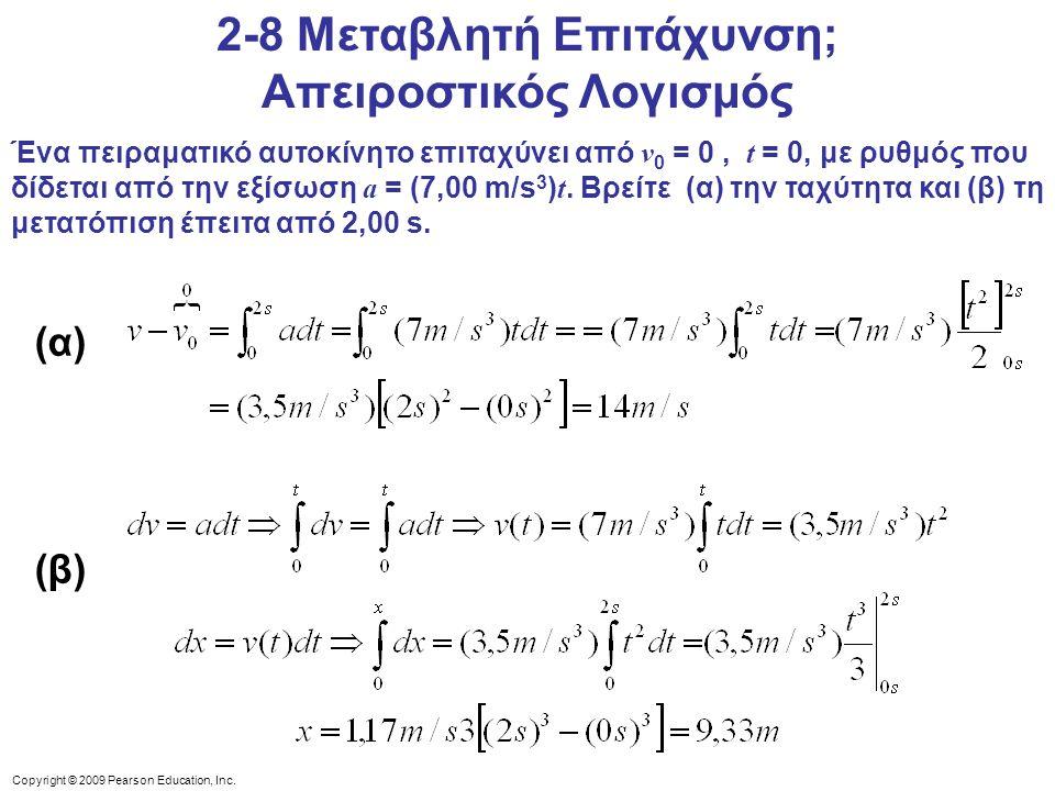 Copyright © 2009 Pearson Education, Inc. Ένα πειραματικό αυτοκίνητο επιταχύνει από v 0 = 0, t = 0, με ρυθμός που δίδεται από την εξίσωση a = (7,00 m/s