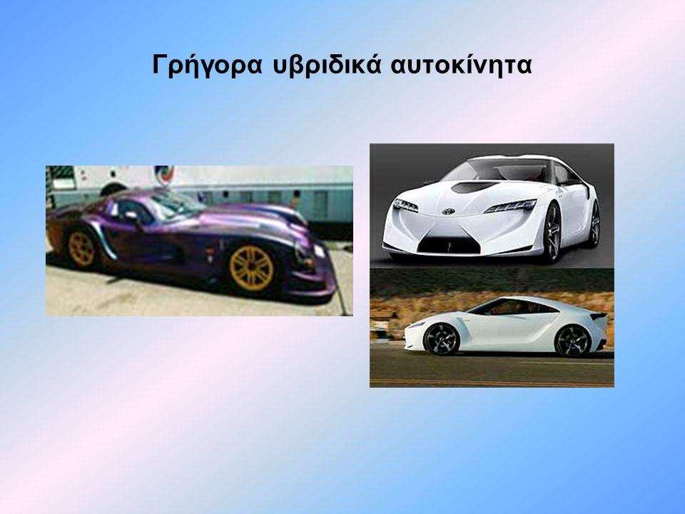Γρήγορα υβριδικά αυτοκίνητα