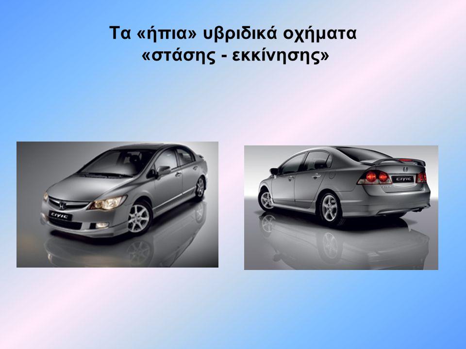 Τα «ήπια» υβριδικά οχήματα «στάσης - εκκίνησης»