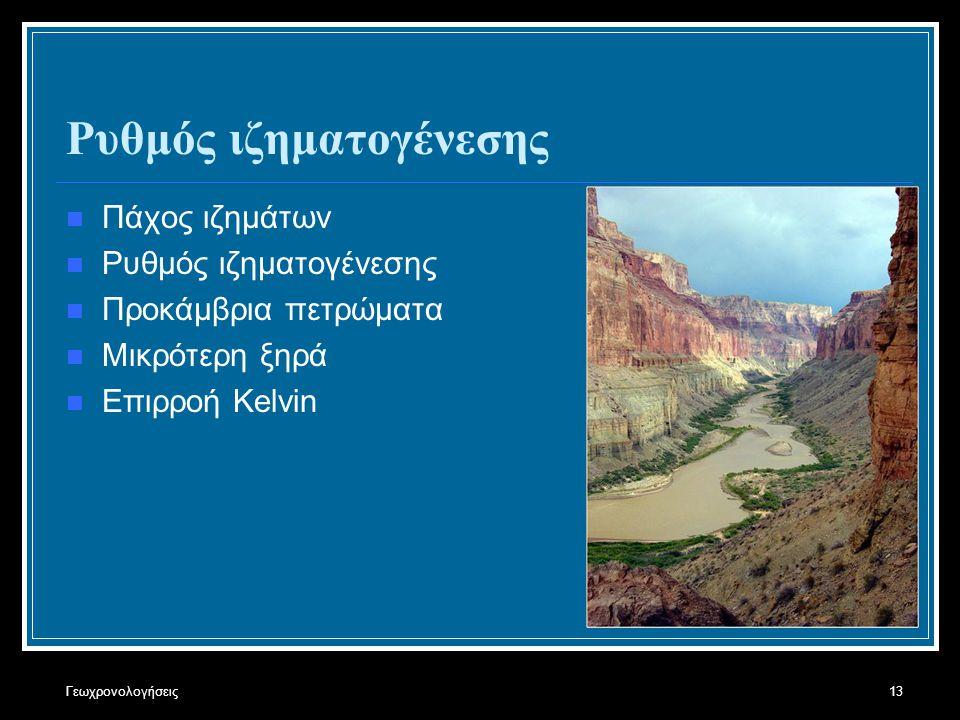 Γεωχρονολογήσεις13 Ρυθμός ιζηματογένεσης Πάχος ιζημάτων Ρυθμός ιζηματογένεσης Προκάμβρια πετρώματα Μικρότερη ξηρά Επιρροή Kelvin