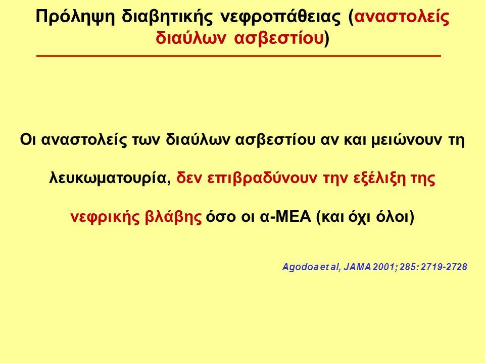 Οι αναστολείς των διαύλων ασβεστίου αν και μειώνουν τη λευκωματουρία, δεν επιβραδύνουν την εξέλιξη της νεφρικής βλάβης όσο οι α-ΜΕΑ (και όχι όλοι) Agodoa et al, JAMA 2001; 285: 2719-2728 Πρόληψη διαβητικής νεφροπάθειας (αναστολείς διαύλων ασβεστίου)