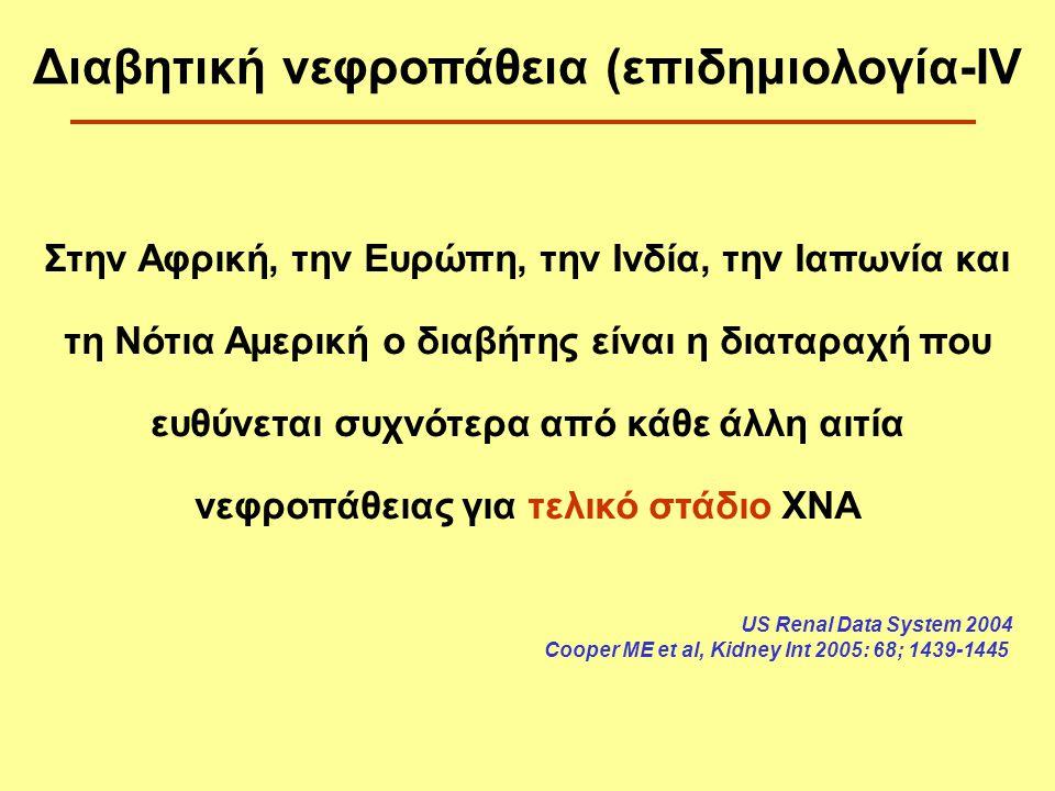 1.Μικρολευκωματινουρία -30-300 mg/24h ή 20-200 μg/min -Λευκωματίνη ούρων/Cr=0,03-0,3 mg/gr (τυχαίο δείγμα) Am J Kidney Dis 2002; 39: S1-S266 Τα ούρα δεν πρέπει να εξετάζονται για μικρολευκωματινουρία επί: Ουρολοιμώξεως Καρδιακής ανεπάρκειας Εμπύρετου Έντονης υπεργλυκαιμίας Κετοξέωσης Εγκυμοσύνης Ασκήσεως ή βαρέος γεύματος (αμέσως μετά από) 2.