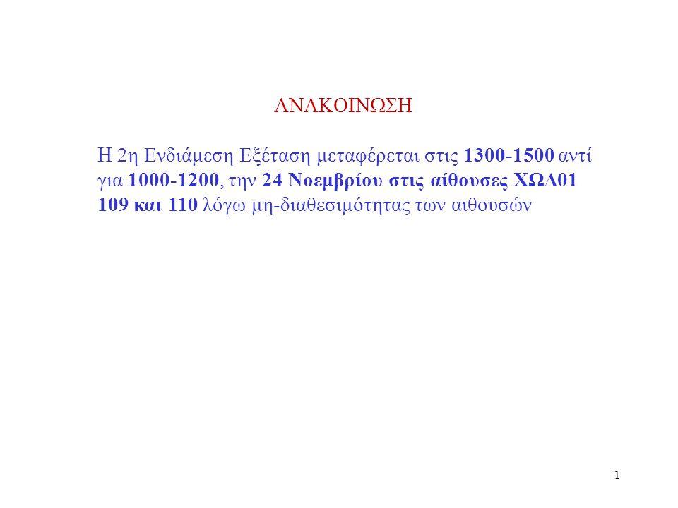 1   2η Ενδιάμεση Εξέταση μεταφέρεται στις 1300-1500 αντί για 1000-1200, την 24 Νοεμβρίου στις αίθουσες ΧΩΔ01 109 και 1