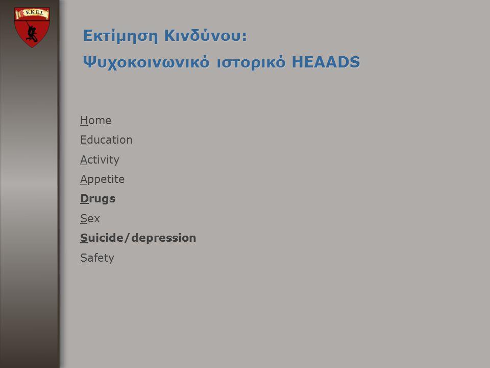 Εκτίμηση Κινδύνου: Ψυχοκοινωνικό ιστορικό HEAADS Home Education Activity Appetite Drugs Sex Suicide/depression Safety