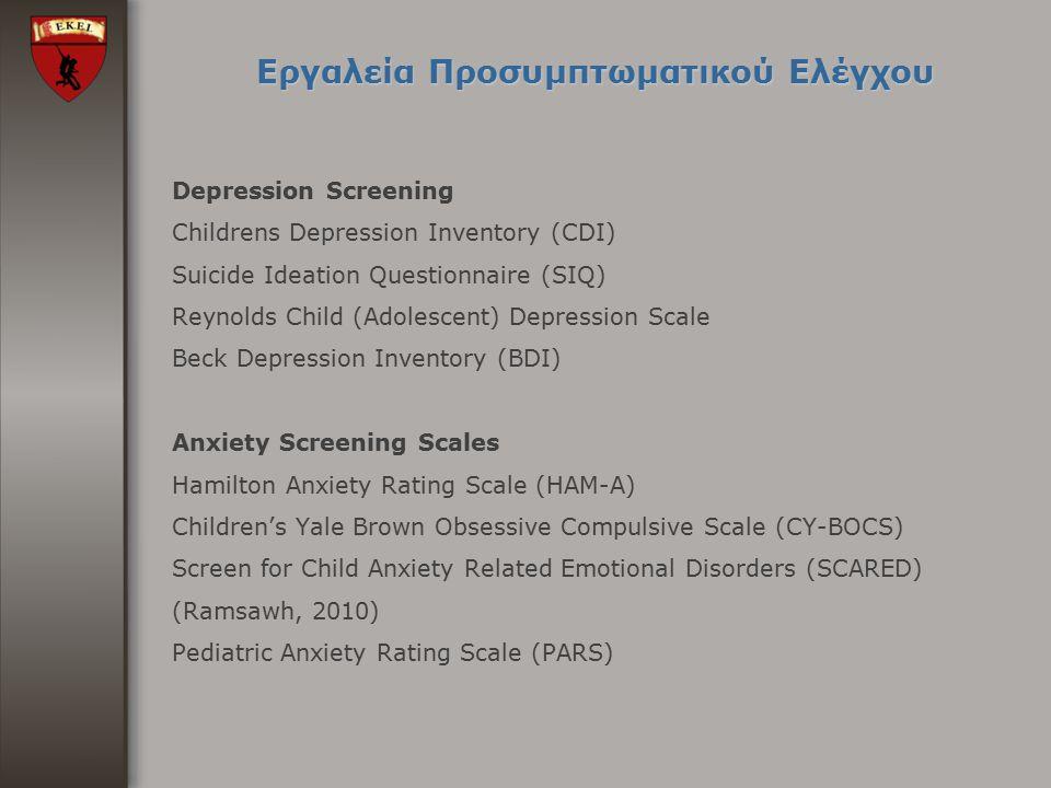 Εργαλεία Προσυμπτωματικού Ελέγχου Depression Screening Childrens Depression Inventory (CDI) Suicide Ideation Questionnaire (SIQ) Reynolds Child (Adole