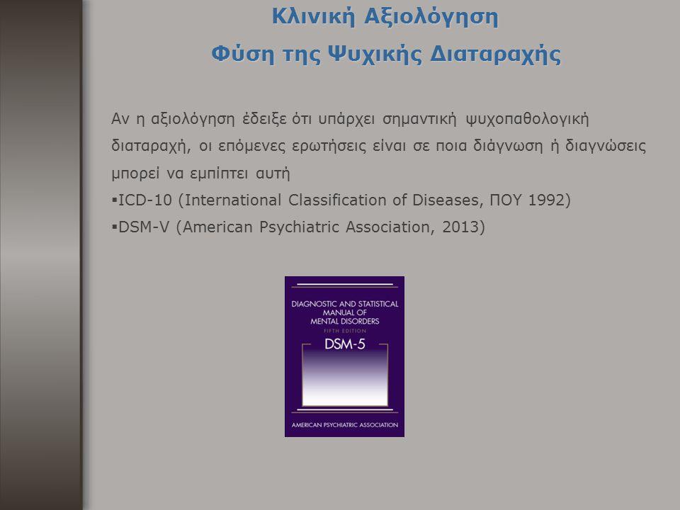 Κλινική Αξιολόγηση Φύση της Ψυχικής Διαταραχής Αν η αξιολόγηση έδειξε ότι υπάρχει σημαντική ψυχοπαθολογική διαταραχή, οι επόμενες ερωτήσεις είναι σε π