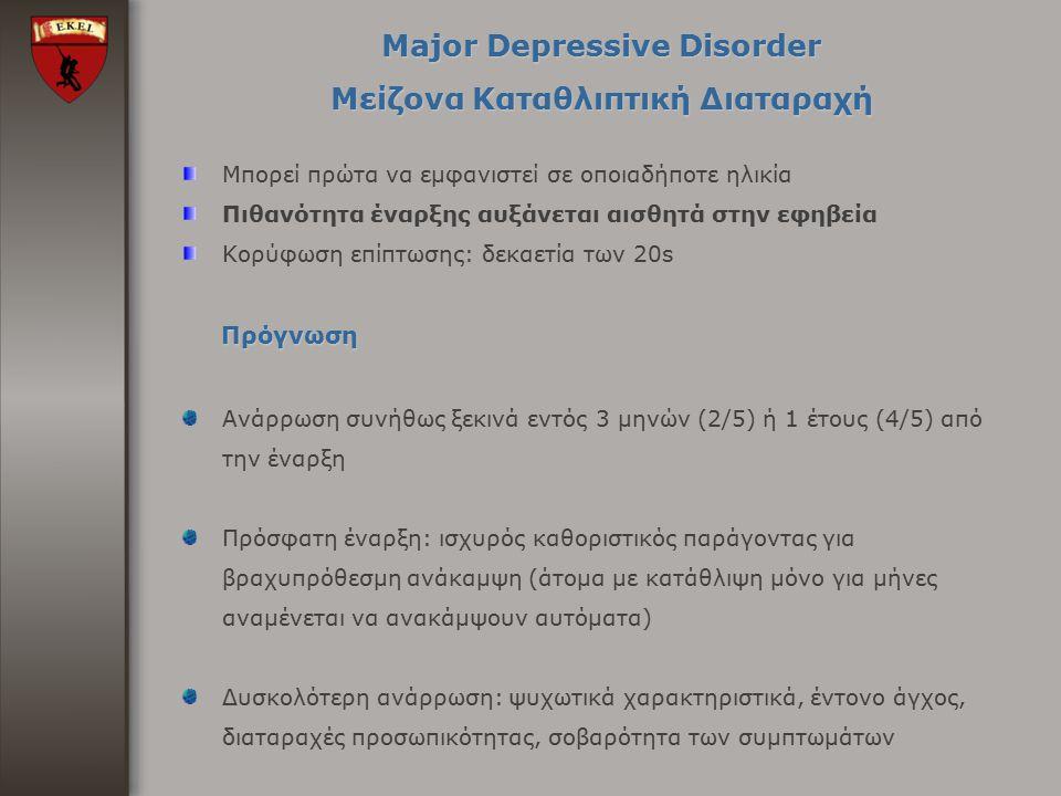 Major Depressive Disorder Μείζονα Καταθλιπτική Διαταραχή Μπορεί πρώτα να εμφανιστεί σε οποιαδήποτε ηλικία Πιθανότητα έναρξης αυξάνεται αισθητά στην εφ