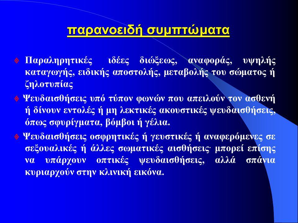 ΙΙ.Παρανοϊκός τύπος (πρέπει να υπάρχουν όλα από το Α μέχρι το Γ) Α.
