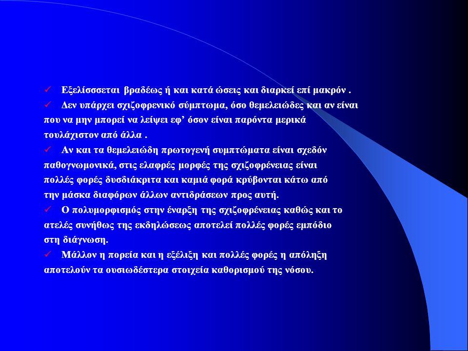 Τα συνήθη φάρμακα για την αντιμετώπιση των ψυχωτικών ως επειγόντων περιστατικών σ' ένα γενικό νοσοκομείο είναι:  ΔΙΑΖΕΠΑΜΗ  ΛΟΡΑΖΕΠΑΜΗ  ΑΛΟΠΕΡΙΔΟΛΗ  ΡΙΣΠΕΡΙΔΟΝΗ  ΖΟΥΚΛΟΠΕΝΘΙΞΟΛΗ  ΘΕΙΟΡΙΔΑΖΙΝΗ  ΛΕΒΟΠΡΟΜΑΖΙΝΗ  ΠΡΟΜΑΖΙΝΗ  ΧΛΩΡΟΠΡΟΜΑΖΙΝΗ  ΠΡΟΜΕΘΑΖΙΝΗ  ΚΑΡΒΑΜΑΖΕΠΙΝΗ  ΒΙΠΕΡΙΔΕΝΗ