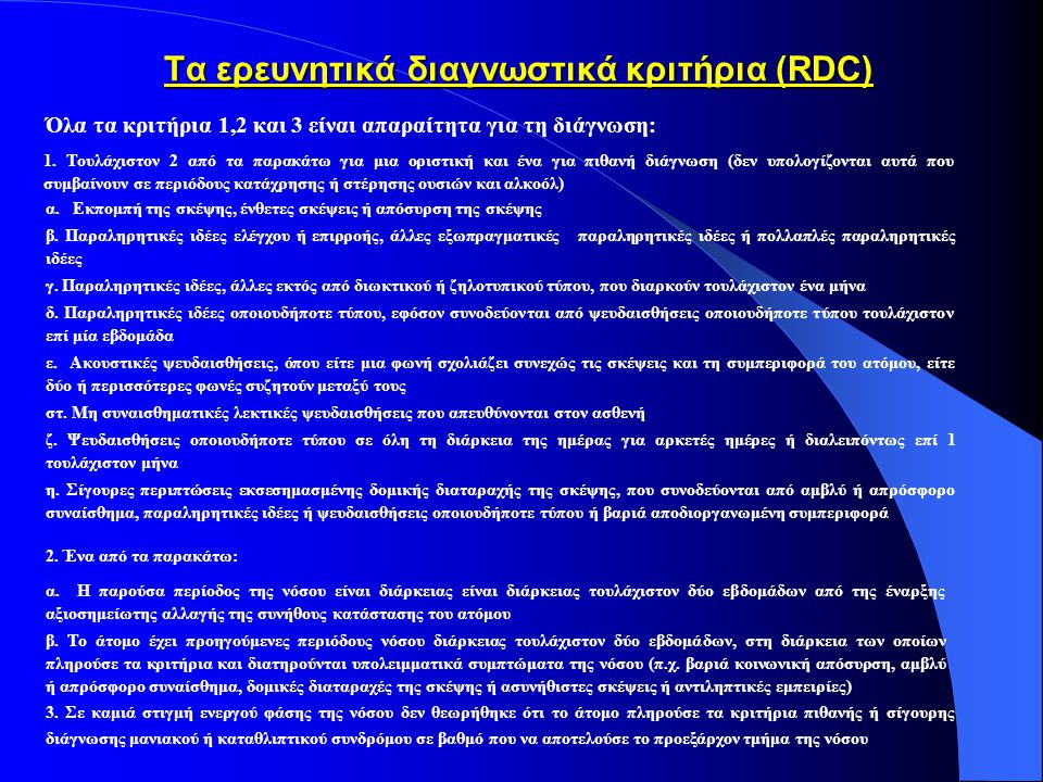 Η παρούσα ψυχική κατάσταση (PSE) Τα ακόλουθα 12 θέματα από την Παρούσα Ψυχική Κατάσταση ανταποκρίνονται σε ένα 12βαθμο διαγνωστικό σύστημα της σχιζοφρένειας με ποικίλα επίπεδα διαγνωστικής βεβαιότητας που βασίζονται σε μια βαθμολογία που καθορίζεται από τον εξεταστή.