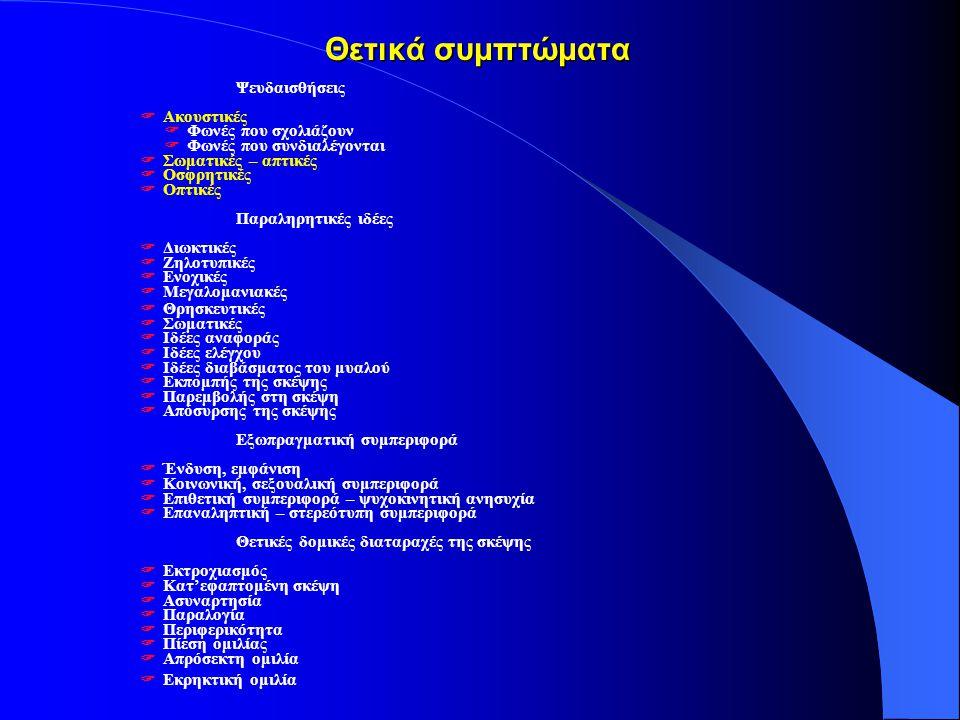 Βασικά χαρακτηριστικά παραληρητικών ιδεών στους σχιζοφρενείς 1.