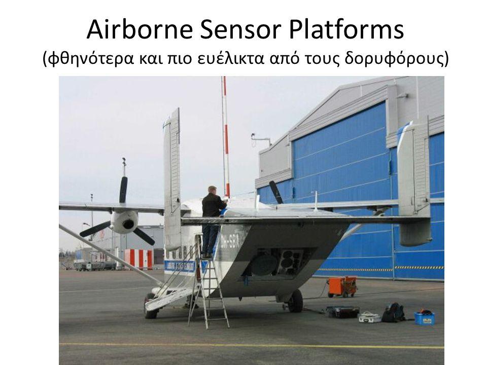 Airborne Sensor Platforms (φθηνότερα και πιο ευέλικτα από τους δορυφόρους)