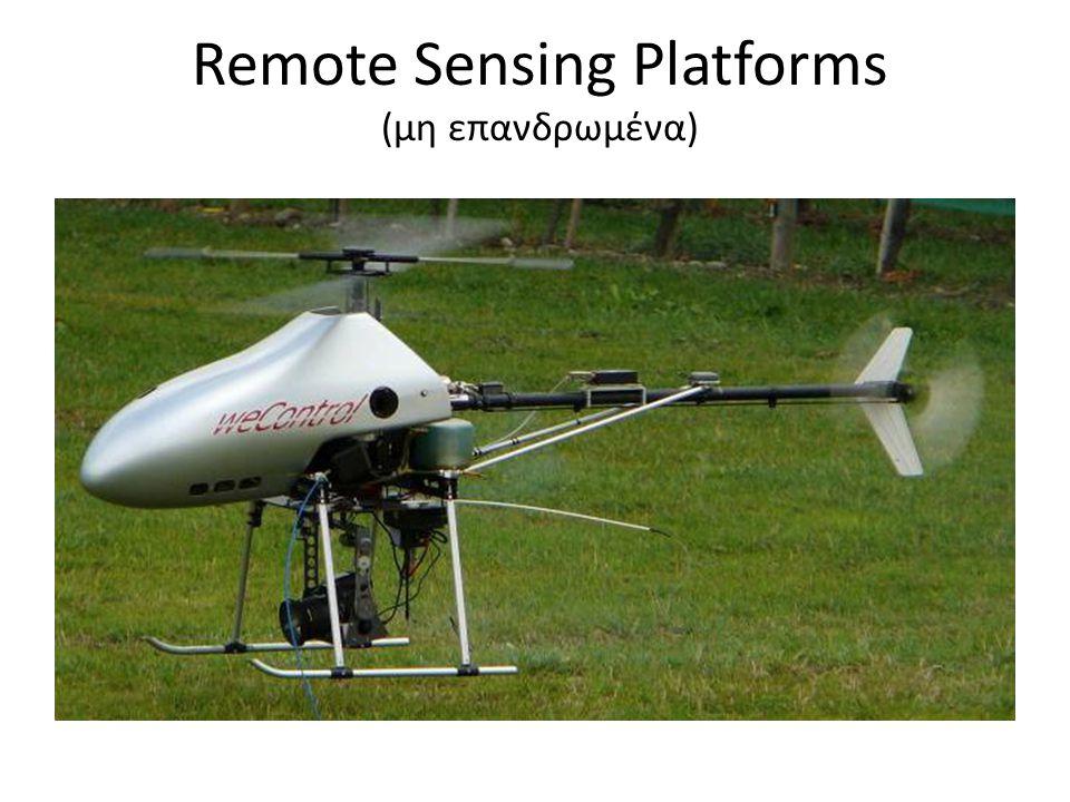 Remote Sensing Platforms (μη επανδρωμένα)