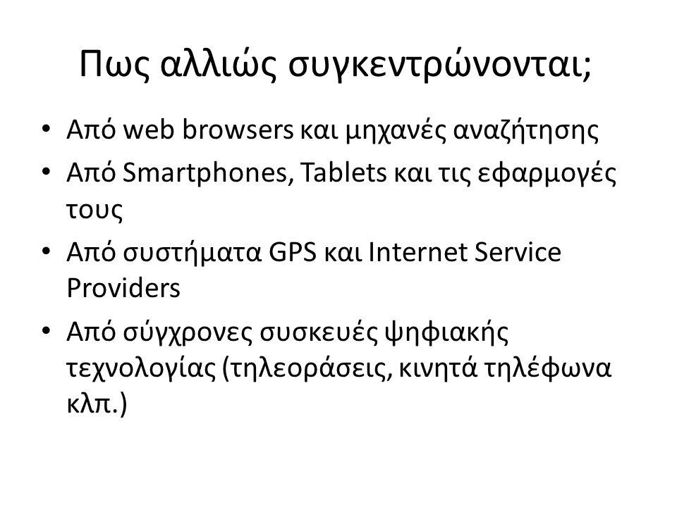 Πως αλλιώς συγκεντρώνονται; Από web browsers και μηχανές αναζήτησης Από Smartphones, Tablets και τις εφαρμογές τους Από συστήματα GPS και Internet Ser