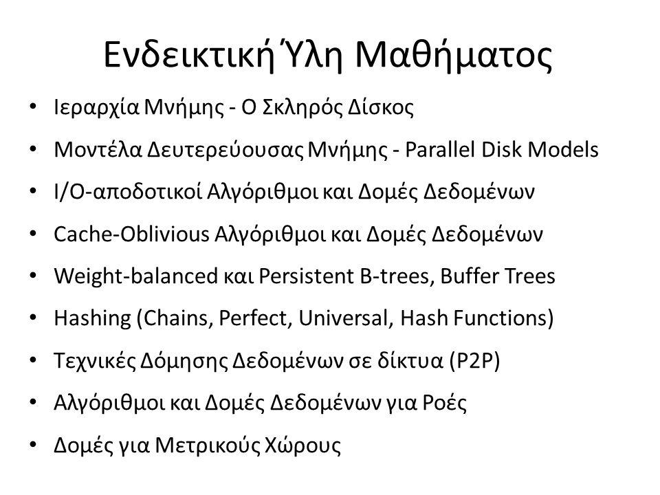 Ενδεικτική Ύλη Μαθήματος Ιεραρχία Μνήμης - Ο Σκληρός Δίσκος Μοντέλα Δευτερεύουσας Μνήμης - Parallel Disk Models I/O-αποδοτικοί Αλγόριθμοι και Δομές Δε