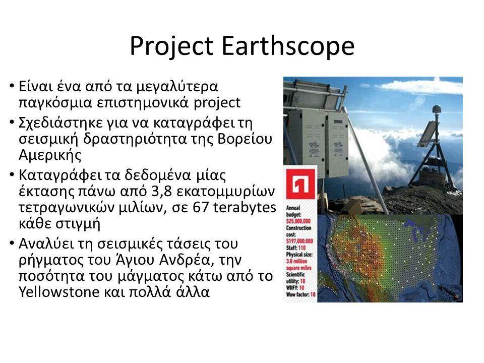 Project Earthscope Είναι ένα από τα μεγαλύτερα παγκόσμια επιστημονικά project Σχεδιάστηκε για να καταγράφει τη σεισμική δραστηριότητα της Βορείου Αμερ