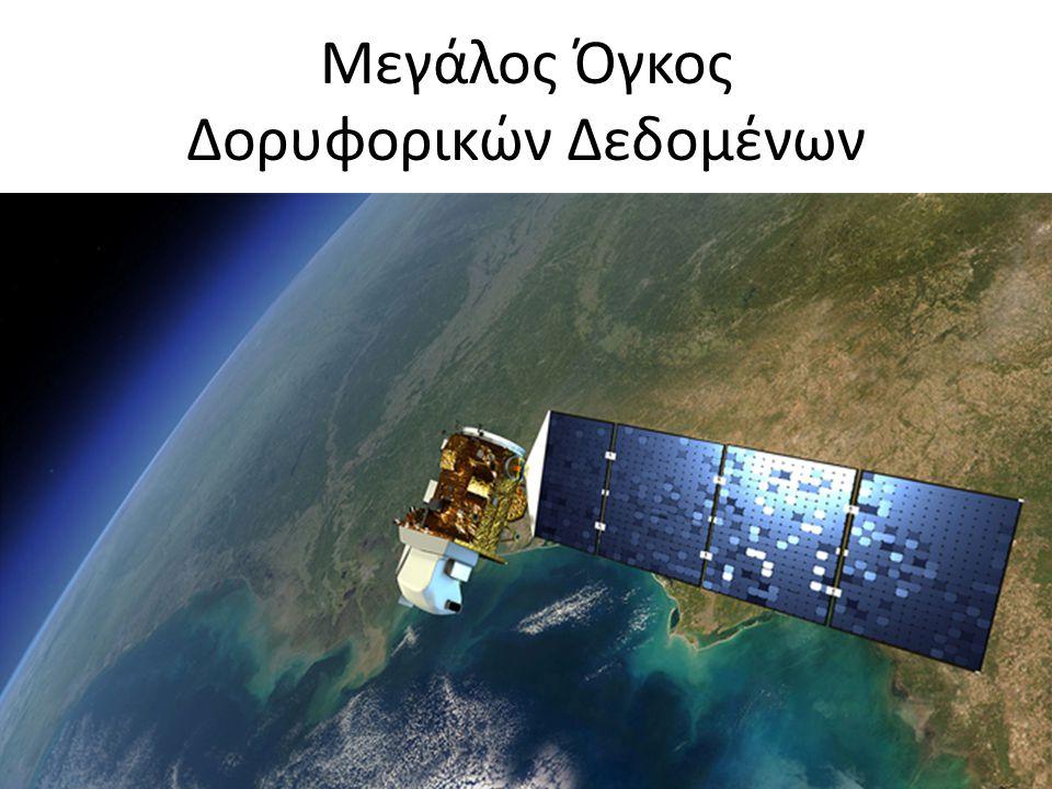 Μεγάλος Όγκος Δορυφορικών Δεδομένων