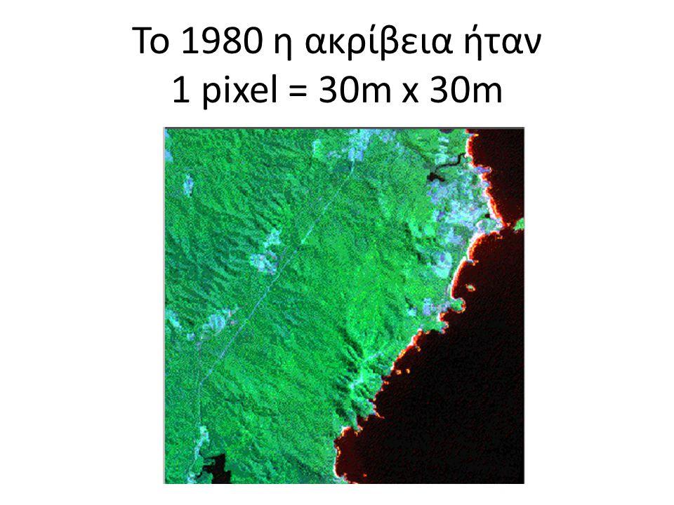 Το 1980 η ακρίβεια ήταν 1 pixel = 30m x 30m
