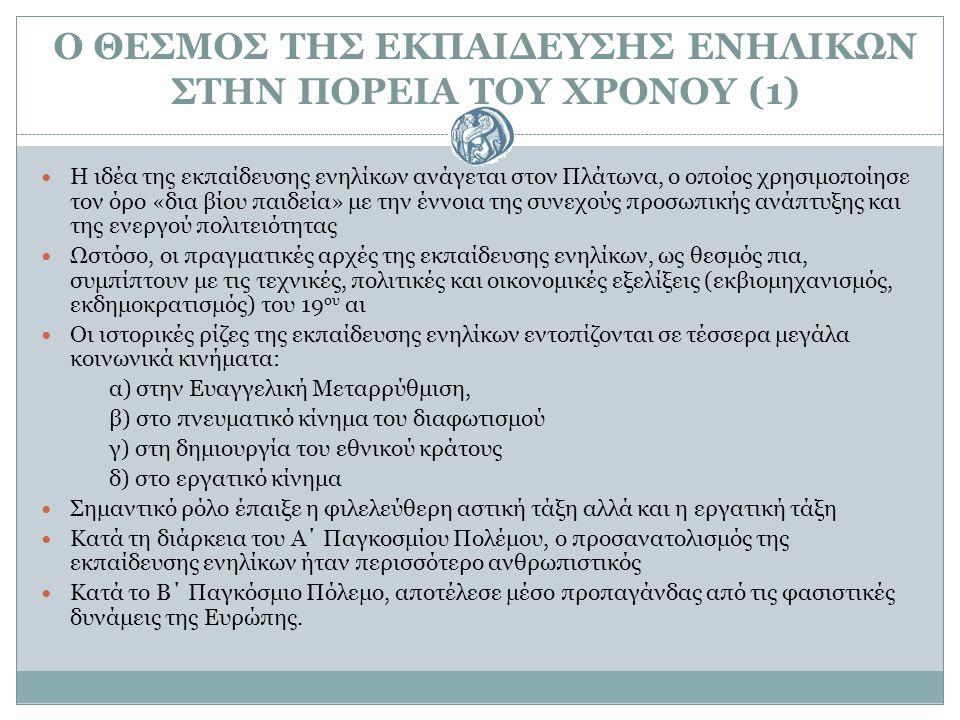 Ο ΘΕΣΜΟΣ ΤΗΣ ΕΚΠΑΙΔΕΥΣΗΣ ΕΝΗΛΙΚΩΝ ΣΤΗΝ ΠΟΡΕΙΑ ΤΟΥ ΧΡΟΝΟΥ (2) Αρχές του 20ου αιώνα,-σημαντικές προσπάθειες για την καταπολέμηση του αναλφαβητισμού: Υπηρεσία Λαϊκής Επιμόρφωσης, Κεντρική Επιτροπή Καταπολέμησης του Αναλφαβητισμού, Νομαρχιακές Επιτροπές Καταπολέμησης του Αναλφαβητισμού, Κέντρα Επιμόρφωσης Ενηλίκων Δεκαετία του '80- επικέντρωση σε θέματα που σχετίζονταν άμεσα με την απασχόληση και την οικονομική ανταγωνιστικότητα.