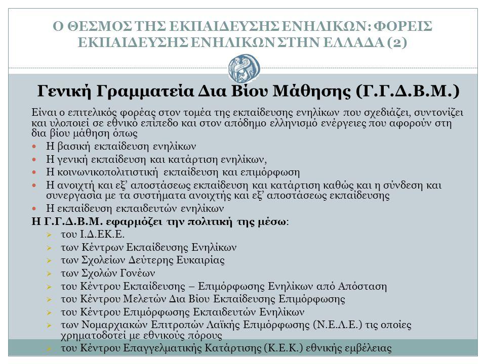 Ο ΘΕΣΜΟΣ ΤΗΣ ΕΚΠΑΙΔΕΥΣΗΣ ΕΝΗΛΙΚΩΝ: ΦΟΡΕΙΣ ΕΚΠΑΙΔΕΥΣΗΣ ΕΝΗΛΙΚΩΝ ΣΤΗΝ ΕΛΛΑΔΑ (3) Προγράμματα Σπουδών Επιλογής (Π.Σ.Ε.) Άρθρο 2- νόμος 2525/97 Λειτουργούσαν παράλληλα με τα υπάρχοντα προγράμματα σπουδών και σ' αυτά μπορούσαν να φοιτήσουν όλοι οι Έλληνες πολίτες ή αλλοδαποί ανεξαρτήτως ηλικίας, εφόσον είχαν απολυτήριο Λυκείου ή άλλο ισότιμο ή αντίστοιχο τίτλο δευτεροβάθμιας εκπαίδευσης εσωτερικού ή εξωτερικού Ελληνικό Ανοιχτό Πανεπιστήμιο (Ε.Α.Π.) Νόμος 2525/97.