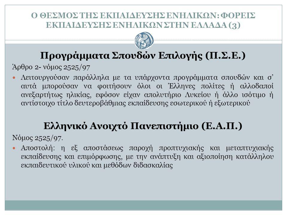 Ο ΘΕΣΜΟΣ ΤΗΣ ΕΚΠΑΙΔΕΥΣΗΣ ΕΝΗΛΙΚΩΝ: ΦΟΡΕΙΣ ΕΚΠΑΙΔΕΥΣΗΣ ΕΝΗΛΙΚΩΝ ΣΤΗΝ ΕΛΛΑΔΑ (3) Προγράμματα Σπουδών Επιλογής (Π.Σ.Ε.) Άρθρο 2- νόμος 2525/97 Λειτουργού