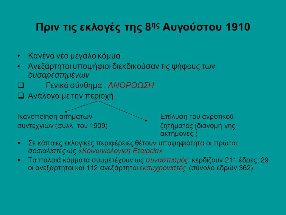 Πριν τις εκλογές της 8 ης Αυγούστου 1910 Κανένα νέο μεγάλο κόμμα Ανεξάρτητοι υποψήφιοι διεκδικούσαν τις ψήφους των δυσαρεστημένων  Γενικό σύνθημα : ΑΝΟΡΘΩΣΗ  Ανάλογα με την περιοχή Ικανοποίηση αιτημάτων Επίλυση του αγροτικού συντεχνιών (συλλ.