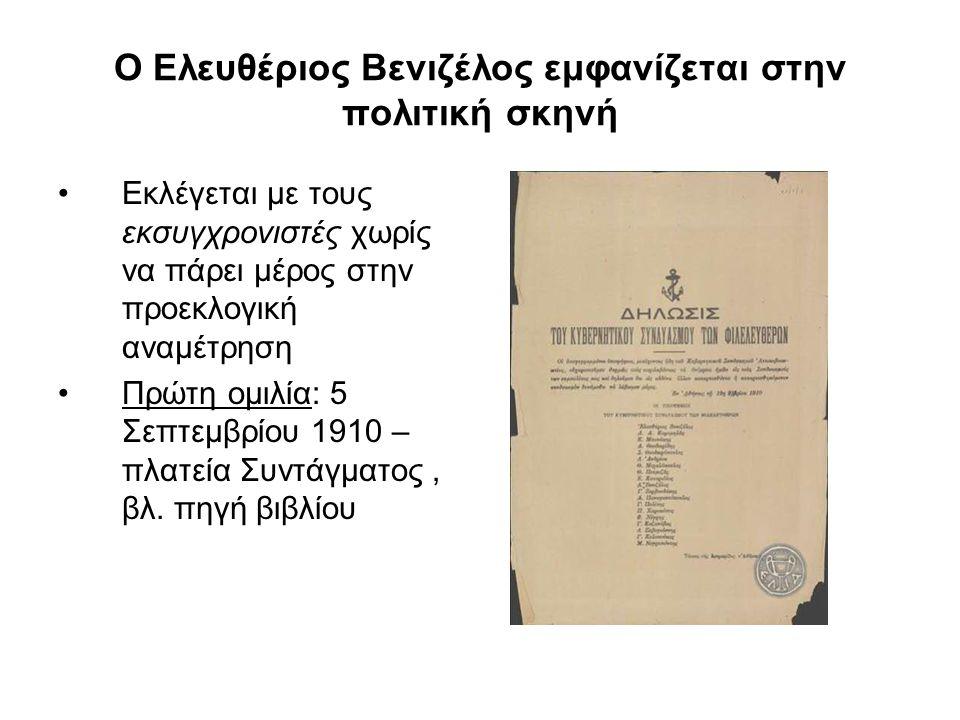 Ο Ελευθέριος Βενιζέλος εμφανίζεται στην πολιτική σκηνή Εκλέγεται με τους εκσυγχρονιστές χωρίς να πάρει μέρος στην προεκλογική αναμέτρηση Πρώτη ομιλία: 5 Σεπτεμβρίου 1910 – πλατεία Συντάγματος, βλ.