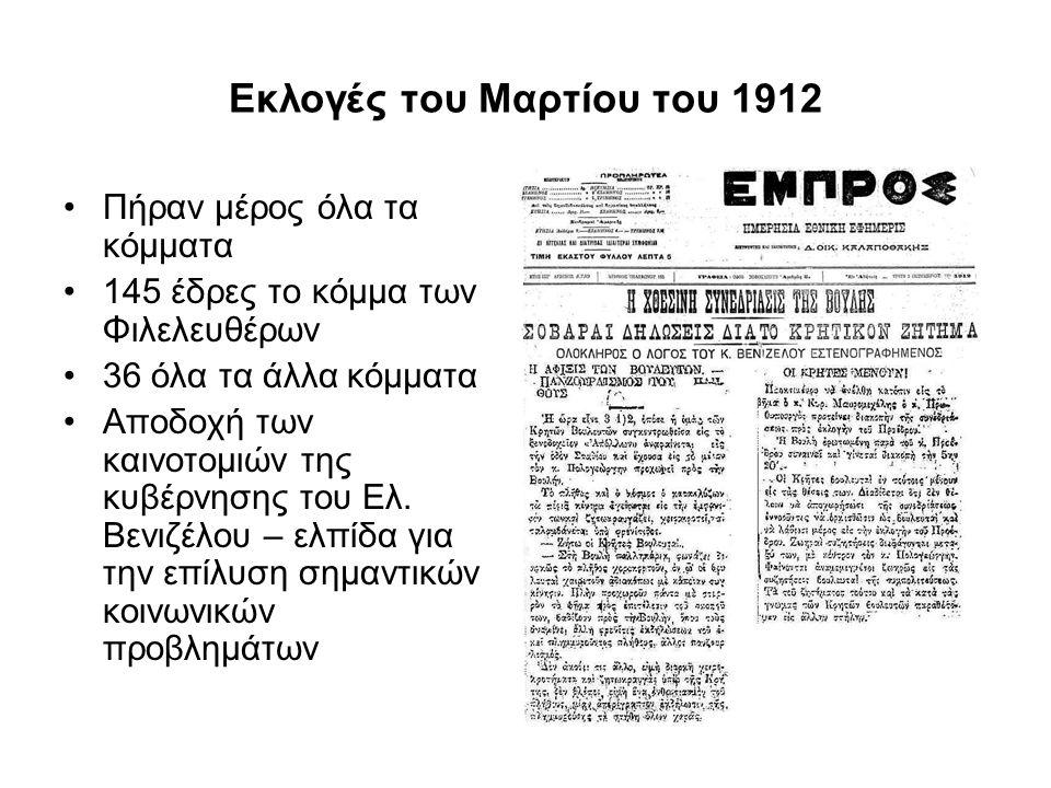 Εκλογές του Μαρτίου του 1912 Πήραν μέρος όλα τα κόμματα 145 έδρες το κόμμα των Φιλελευθέρων 36 όλα τα άλλα κόμματα Αποδοχή των καινοτομιών της κυβέρνησης του Ελ.