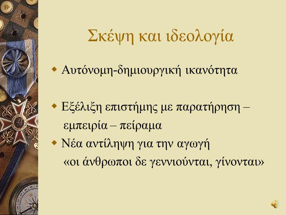 ΚΑΘΟΛΙΚΟΣ ΑΝΘΡΩΠΟΣ  Homo universalis  Δημιουργός του πολιτισμού του  Υπεύθυνος για τη μοίρα του Ολοκληρωμένος άνθρωπος