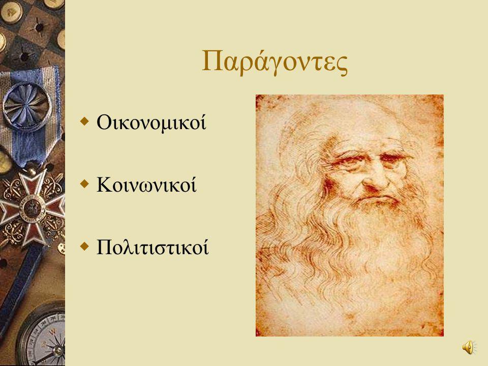 Κίνημα ανθρωπισμού- στόχος:  Η αναζήτηση ενός νέου τύπου ανθρώπου μέσα από παράδοση ελληνορωμαϊκού πολιτισμού