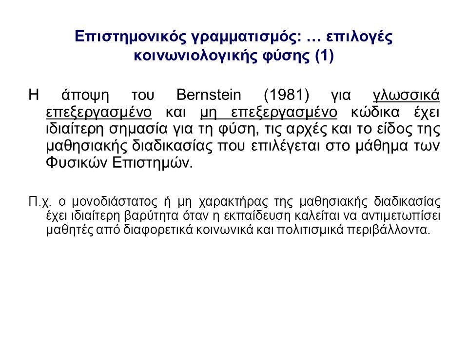 Επιστημονικός γραμματισμός: … επιλογές κοινωνιολογικής φύσης (1) Η άποψη του Bernstein (1981) για γλωσσικά επεξεργασμένο και μη επεξεργασμένο κώδικα έ