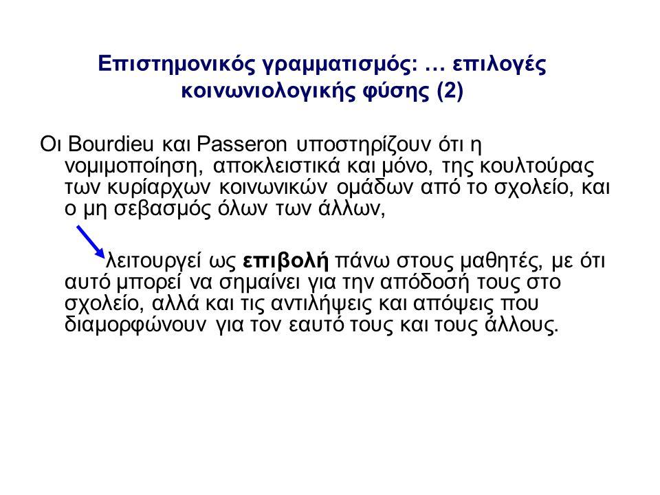 Επιστημονικός γραμματισμός: … επιλογές κοινωνιολογικής φύσης (2) Οι Bourdieu και Passeron υποστηρίζουν ότι η νομιμοποίηση, αποκλειστικά και μόνο, της