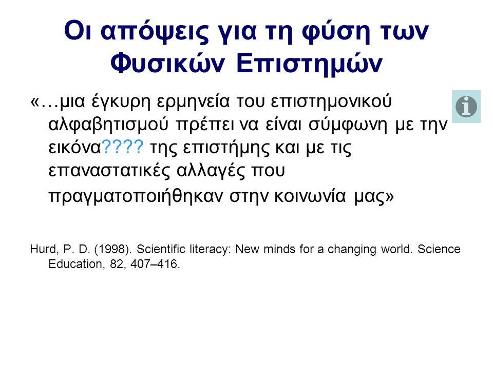 Οι απόψεις για τη φύση των Φυσικών Επιστημών «…μια έγκυρη ερμηνεία του επιστημονικού αλφαβητισμού πρέπει να είναι σύμφωνη με την εικόνα???? της επιστή