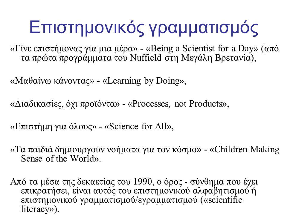 «Γίνε επιστήμονας για μια μέρα» - «Being a Scientist for a Day» (από τα πρώτα προγράμματα του Nuffield στη Μεγάλη Βρετανία), «Μαθαίνω κάνοντας» - «Lea