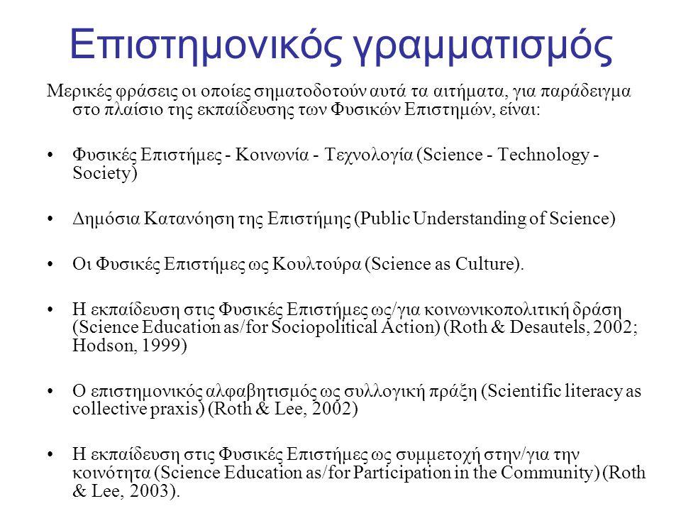Μερικές φράσεις οι οποίες σηματοδοτούν αυτά τα αιτήματα, για παράδειγμα στο πλαίσιο της εκπαίδευσης των Φυσικών Επιστημών, είναι: Φυσικές Επιστήμες -