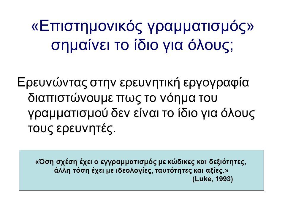 Κοινωνικοπολιτισμικά προσανατολισμένες θεωρήσεις για το νόημα του επιστημονικού αλφαβητισμού Ένα πρώτο βασικό χαρακτηριστικό της έννοιας «επιστημονικός γραμματισμός», όπως σηματοδοτείται από τις κοινωνικοπολιτισμικές θεωρήσεις, είναι ότι η μαθησιακή διαδικασία στο μάθημα των Φυσικών Επιστημών λογίζεται ως συμμετοχή σε κατάλληλα διαμορφωμένους λόγους και πρακτικές, με καθοριστικό και θεμελιώδη το ρόλο της γλώσσας.