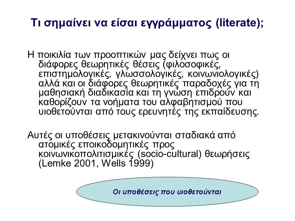 Κοινωνικοπολιτισμικά προσανατολισμένες θεωρήσεις για το νόημα του επιστημονικού αλφαβητισμού Ο Gee υποστηρίζει πως ένας κοινωνικά χρήσιμος ορισμός για τον αλφαβητισμό πρέπει να στηρίζεται στην έννοια του Λόγου και το διαχωρισμό μεταξύ του πρωτογενούς και των δευτερογενών Λόγων.