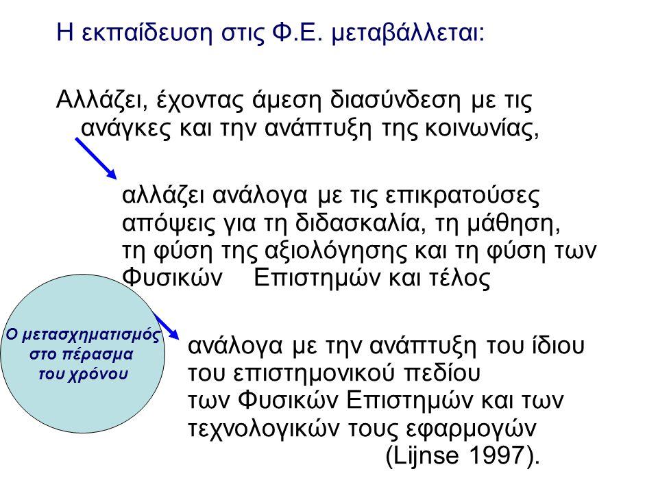 Επιστημονικός γραμματισμός: … εδράζεται σε επιλογές επιστημολογικής φύσης Η γνώση πηγάζει από την εμπειρία.