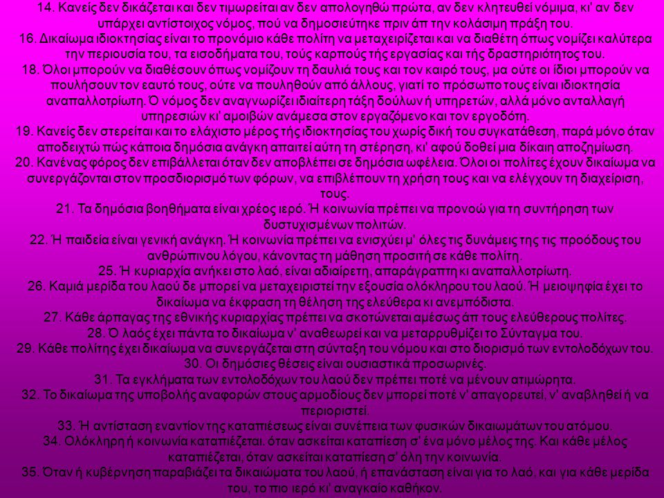 14. Κανείς δεν δικάζεται και δεν τιμωρείται αν δεν απολογηθώ πρώτα, αν δεν κλητευθεί νόμιμα, κι' αν δεν υπάρχει αντίστοιχος νόμος, πού να δημοσιεύτηκε