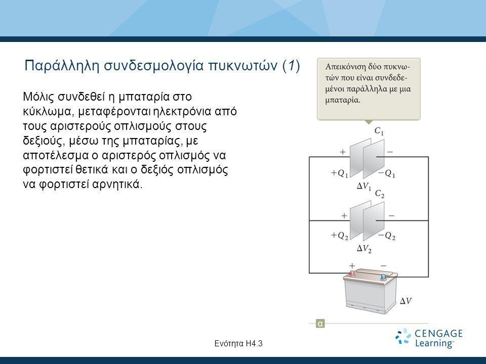 Παράλληλη συνδεσμολογία πυκνωτών (1) Μόλις συνδεθεί η μπαταρία στο κύκλωμα, μεταφέρονται ηλεκτρόνια από τους αριστερούς οπλισμούς στους δεξιούς, μέσω