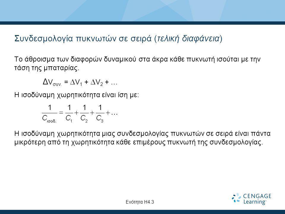 Συνδεσμολογία πυκνωτών σε σειρά (τελική διαφάνεια) Το άθροισμα των διαφορών δυναμικού στα άκρα κάθε πυκνωτή ισούται με την τάση της μπαταρίας. Δ V συν