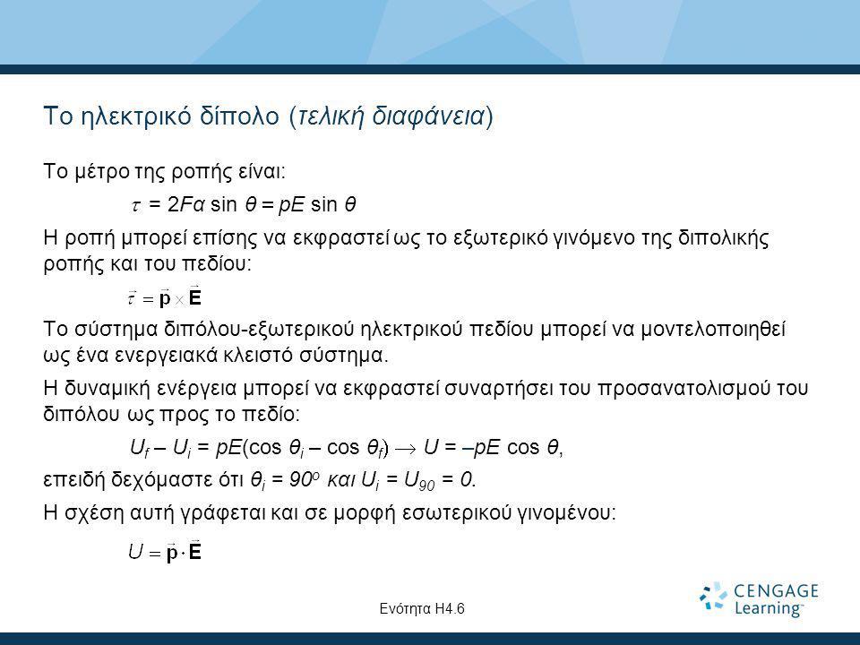 Το ηλεκτρικό δίπολο (τελική διαφάνεια) Το μέτρο της ροπής είναι:  = 2Fα sin θ  pE sin θ Η ροπή μπορεί επίσης να εκφραστεί ως το εξωτερικό γινόμε