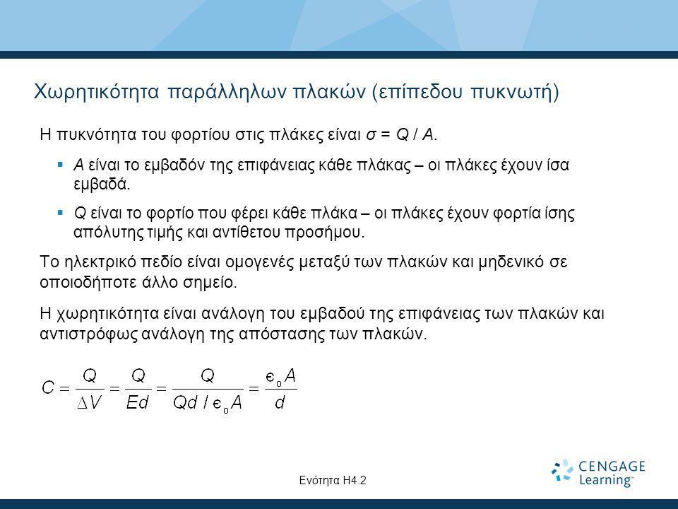 Χωρητικότητα παράλληλων πλακών (επίπεδου πυκνωτή) Η πυκνότητα του φορτίου στις πλάκες είναι σ = Q / A.  A είναι το εμβαδόν της επιφάνειας κάθε πλάκας